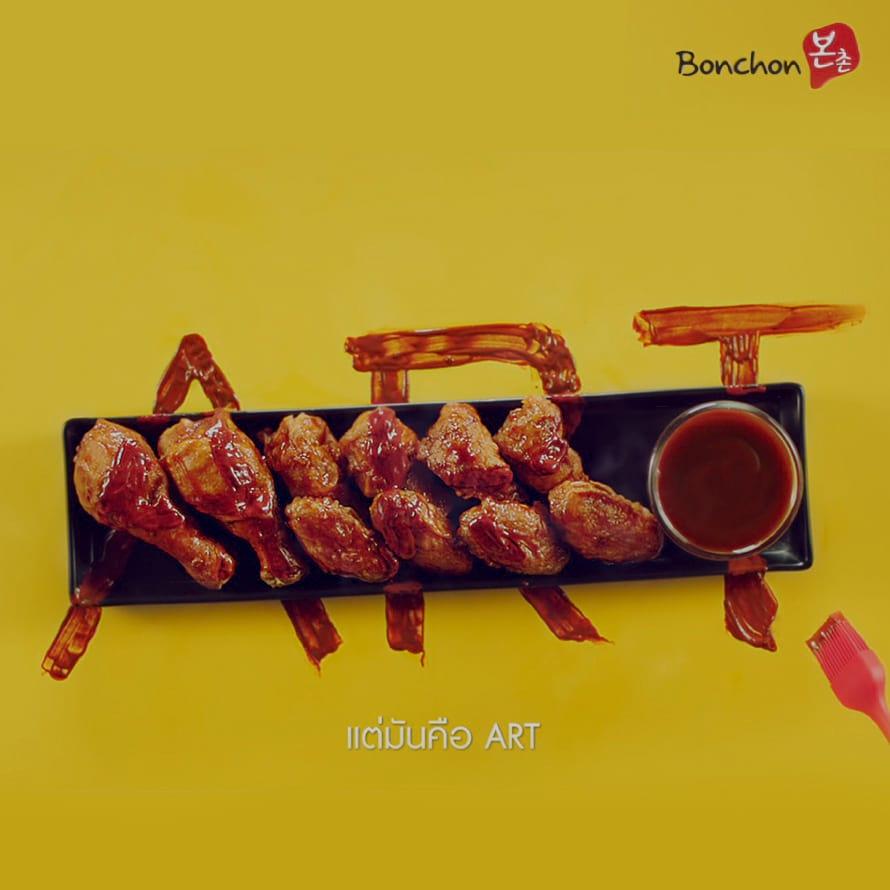Thumb Mobile : BONCHON BONCHON CHIC BBQ