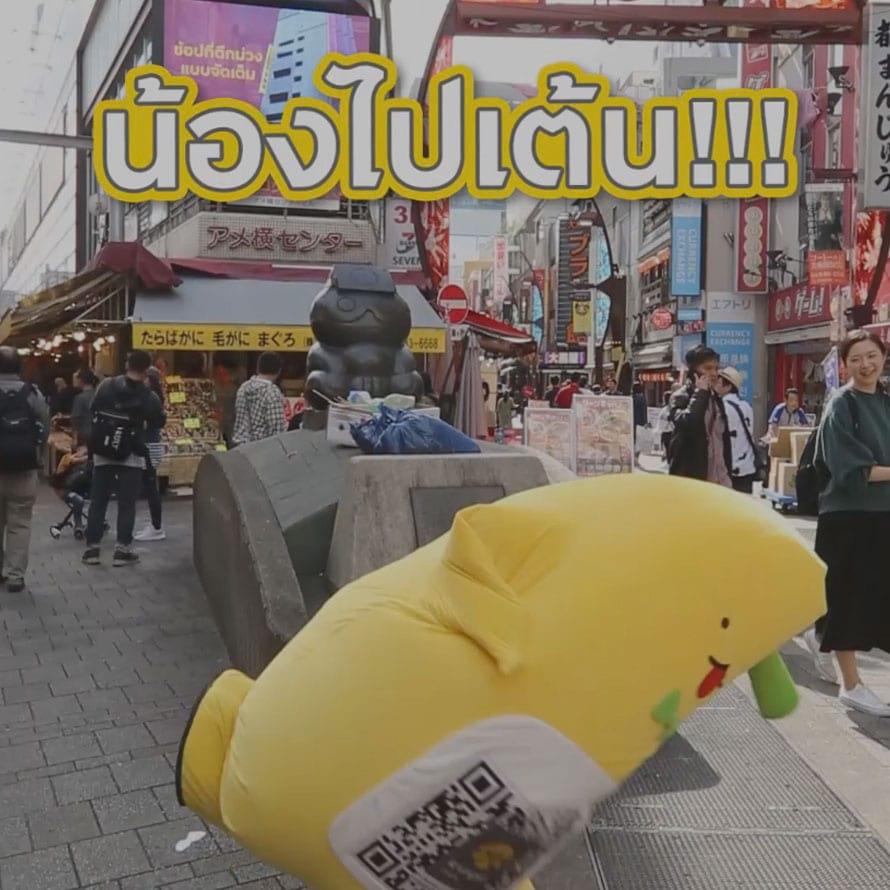 Thumb Mobile : KRUNGSRI น้องมั่งมี in Japan