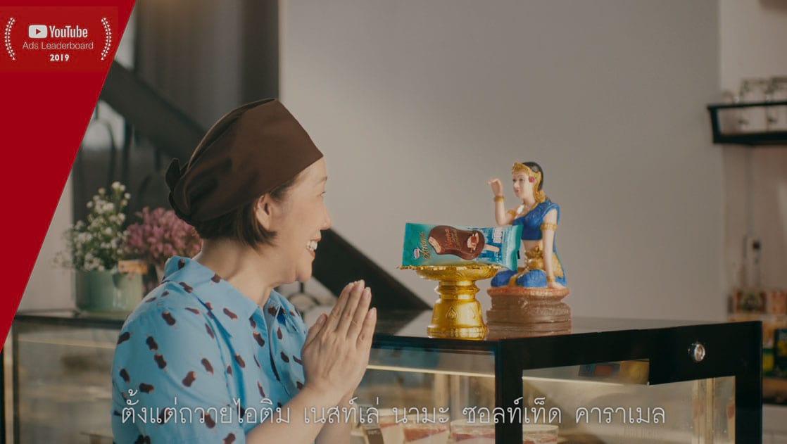 Thumb : Nestlé  ICE CREAM โฆษณาที่คนชมมากที่สุดบน YouTube เมืองไทยปี 2019 #ไอติมแห่งปี2019