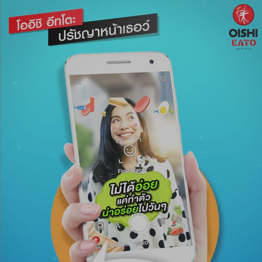 Thumb Mobile : OISHI EATO ปรัชญาหน้าเธอว์