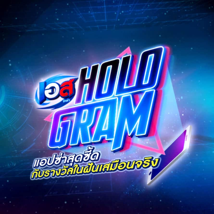 Thumb Mobile : Est Play เอส HOLOGRAM