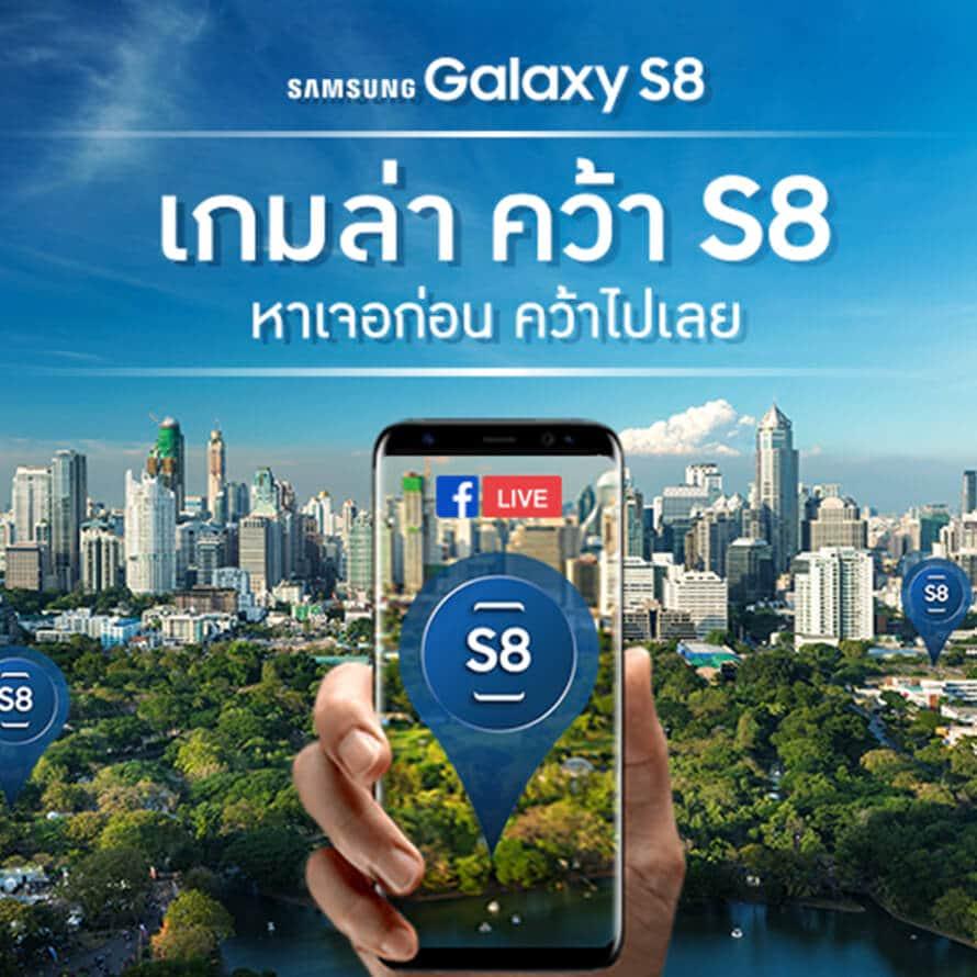 Thumb Mobile : Samsung เกมล่าคว้า S8