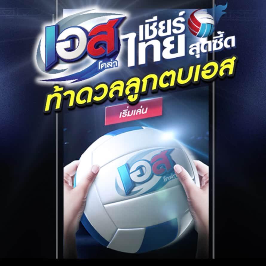 Thumb Mobile : EST เอสโคล่า เชียร์ไทยสุดซี้ด ท้าดวลลูกตบเอส