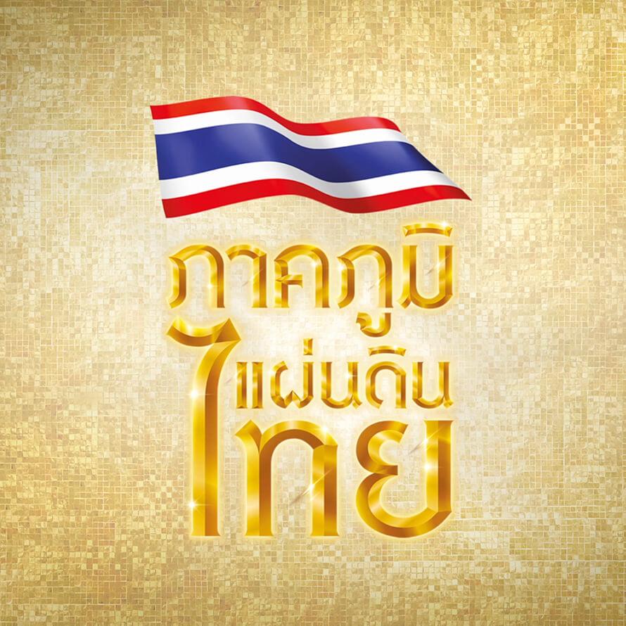Thumb Mobile : Siam Piwat  - ภาคภูมิแผ่นดินไทย