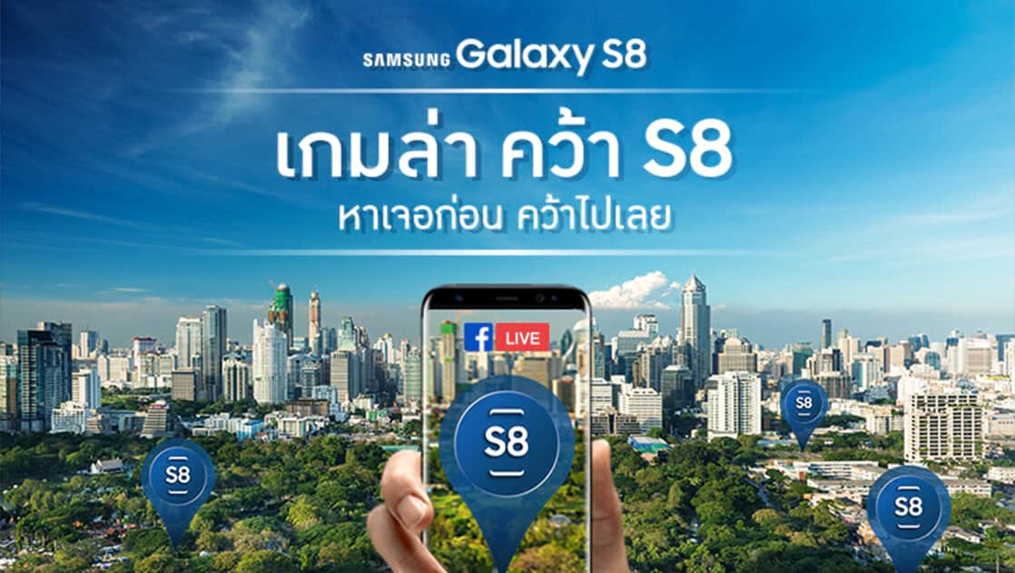 Thumb : Samsung เกมล่าคว้า S8