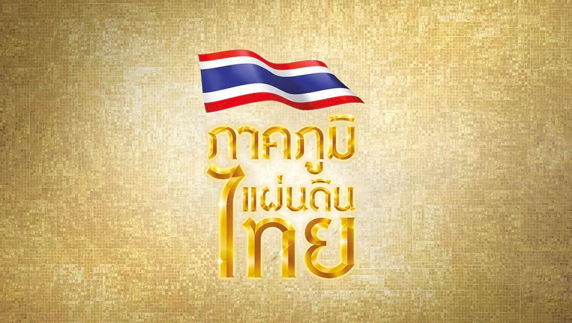 Thumb : Siam Piwat  - ภาคภูมิแผ่นดินไทย